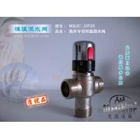 DN25小型洗浴混水调节阀