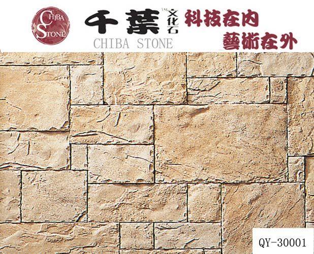 千叶文化石文化砖园林景观别墅外墙砖