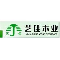 淄博艺佳木业有限公司