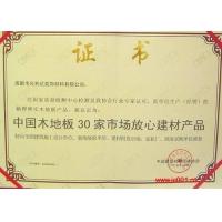 中国木村板30家市场放心建材产品