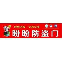 盼盼防盗门南京销售中心南京盼盼换锁芯