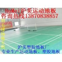 羽毛球专用运动地胶、羽毛球专用pvc塑胶运动地胶