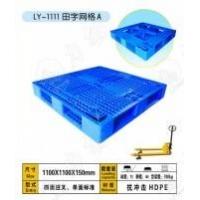 安阳塑料托盘 塑料垫板 塑料栈板 塑料托盘厂家直销
