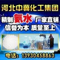 氨水/工业氨水 专业氨水供应商氨水厂家