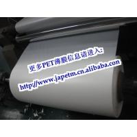 0.05mm-0.35mm乳白PET膜/反射PET