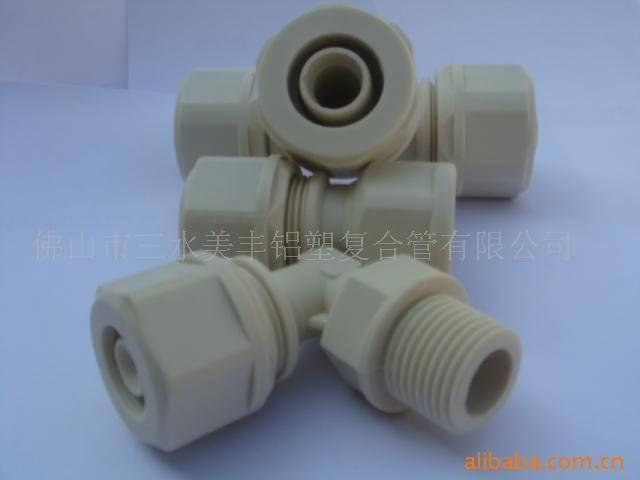 铝塑管件 铝塑管接头 铝塑复合管塑料管件 塑料合金管件 铝塑