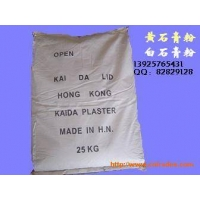白石膏粉,黄石膏粉,雕塑石膏粉,KS石膏,模具石膏粉,促进剂