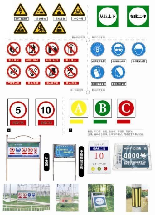 安全标识牌 - 九正建材网(中国建材第一网)