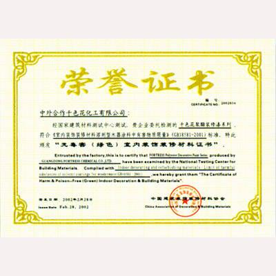千色花无毒害(绿色)室内装饰装修材料证书