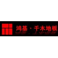 招商【鸿基·千木】地板