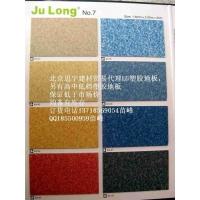 巨龙PVC地板