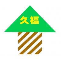 南京久福地板厂-诚招装饰公司、代理商