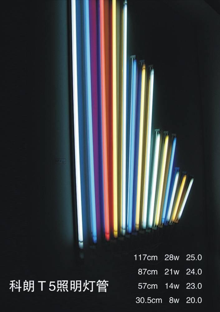 好电工-电工-(t4,t5,t8)日光灯/灯带-科朗t5日
