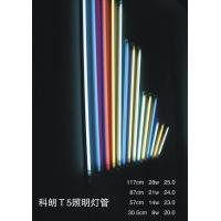 爱家.好电工-电工-(T4、T5、T8)日光灯/灯带-科朗T5日