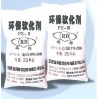 阜阳销售橡塑助剂、环保软化剂——安徽瑞邦橡塑助剂