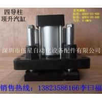 深圳【大量供應】四導柱頂升氣缸