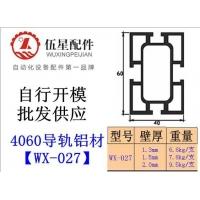 廊坊|武汉|沈阳|大连|台州|宁波流水线配件特价批发价格