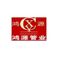 河北鸿源管业集团有限公司