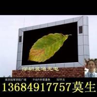 户外LED电子大屏幕价格