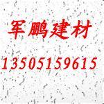南京矿棉板-南京军鹏建材