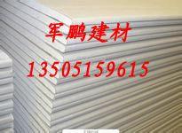 南京石膏板吊頂-南京軍鵬建材