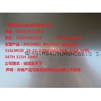 蒙乃尔400合金板 400合金焊丝