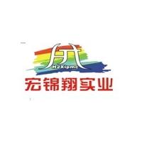 东莞市宏锦翔实业投资有限公司