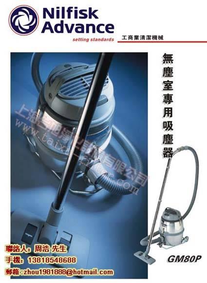 無塵室專用吸塵器NILFISK GM-80(含HEPA)-- 上海臺旭凈化