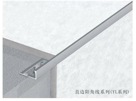 南京瓷砖阳角线-鑫美格修边线-直角阳角线系列(YL系列)