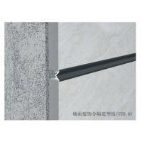 南京墙面装饰条-鑫美格修边线-墙面装饰分隔造型线VE8.0