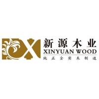 成都新泽木业有限责任公司(原新源木业)