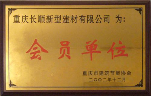 重庆市建筑节能协会会员证书