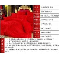 罗曼琪奢华型经典系列婚庆床上用品批发