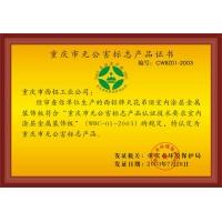 重庆市无公害标志产品证书