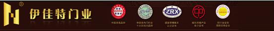 岳华集团浙江红阳钢木门诚招西北五省经销商