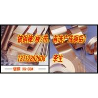 C17200铍铜带,QBe1.9铍青铜带,QBe2.0铍青铜