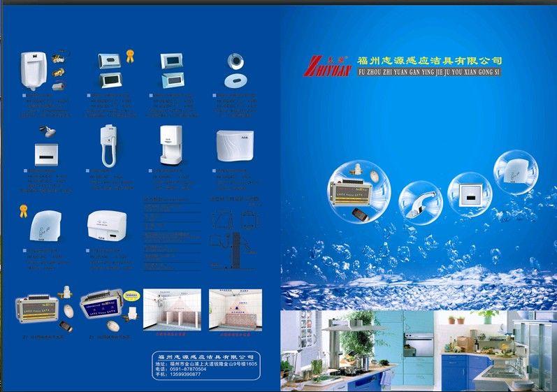 沟槽式感应节水器