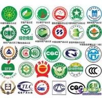 辽宁沈阳认证公司、沈阳质量管理体系认证、标志产品认证