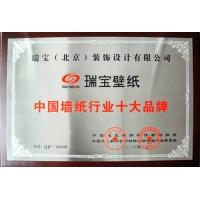 中国墙纸行业十大品牌