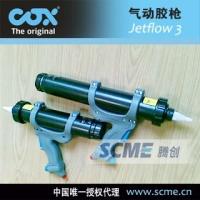 英国COX全新系列气动打胶枪,新的手柄设计提高操作舒适度