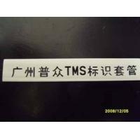 TMS标识套管  广州普众牌