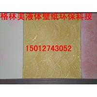 格林美深圳墙艺漆|深圳液体壁纸艺术涂料之家