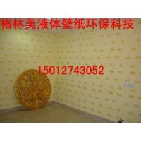 深圳液体壁纸格林美精品装修液体壁纸漆厂家