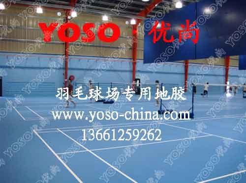 以上是训练用羽毛球馆地板胶,专业比赛用羽毛球场地胶的详细介绍,