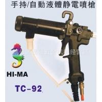 台湾海马静电喷枪,静电喷枪,海马静电喷枪,液体静电喷枪,喷枪