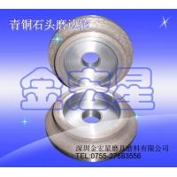 青铜结合剂石头磨边金刚石砂轮