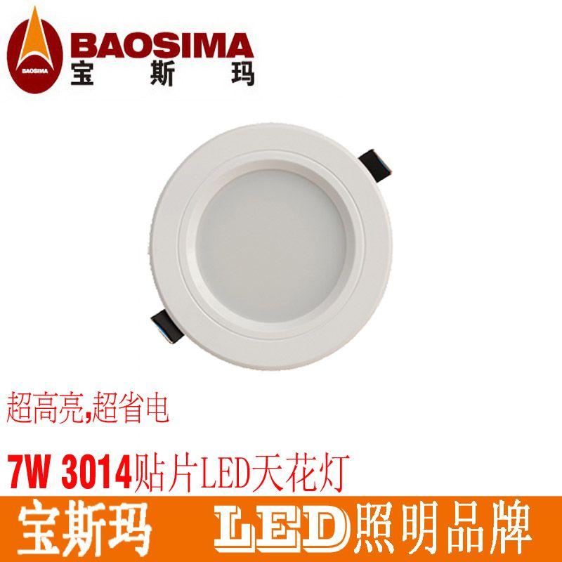 LED天花灯筒灯射灯TH6007