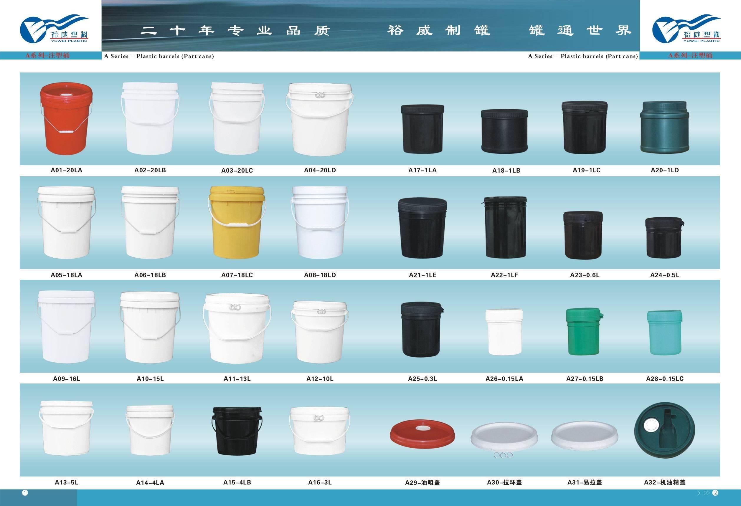 塑料桶 塑胶桶 化工桶 厂家 涂料桶 油墨桶/硅胶桶 水性油漆桶