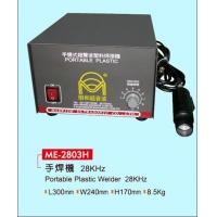 重庆超声波 重庆市汽车仪表板焊接机