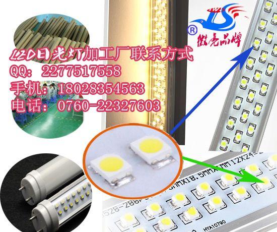 中山批发LED日光灯管,订做LED日光灯管